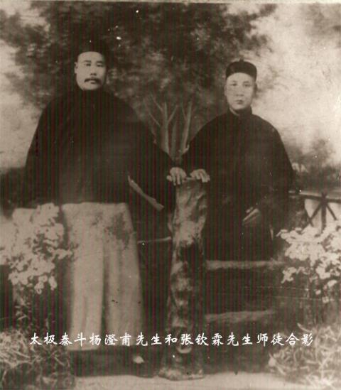 yang-chengfu-og-zhang-qinling