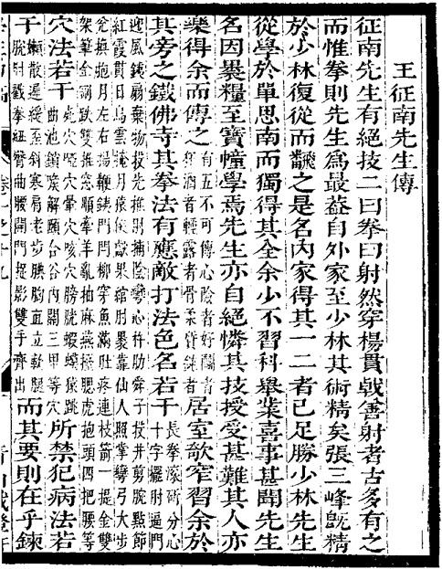 wang-zhengnan-mu-zhi-ming