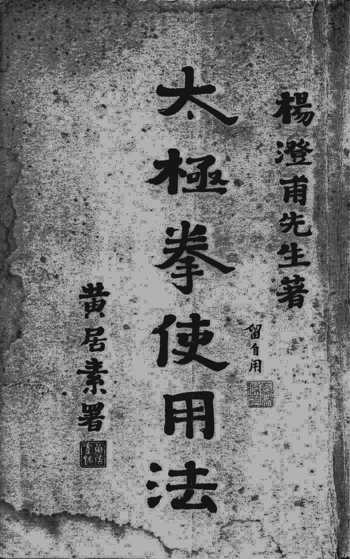 yang-chengfu-taijiquan-shiyongfa-frontpage